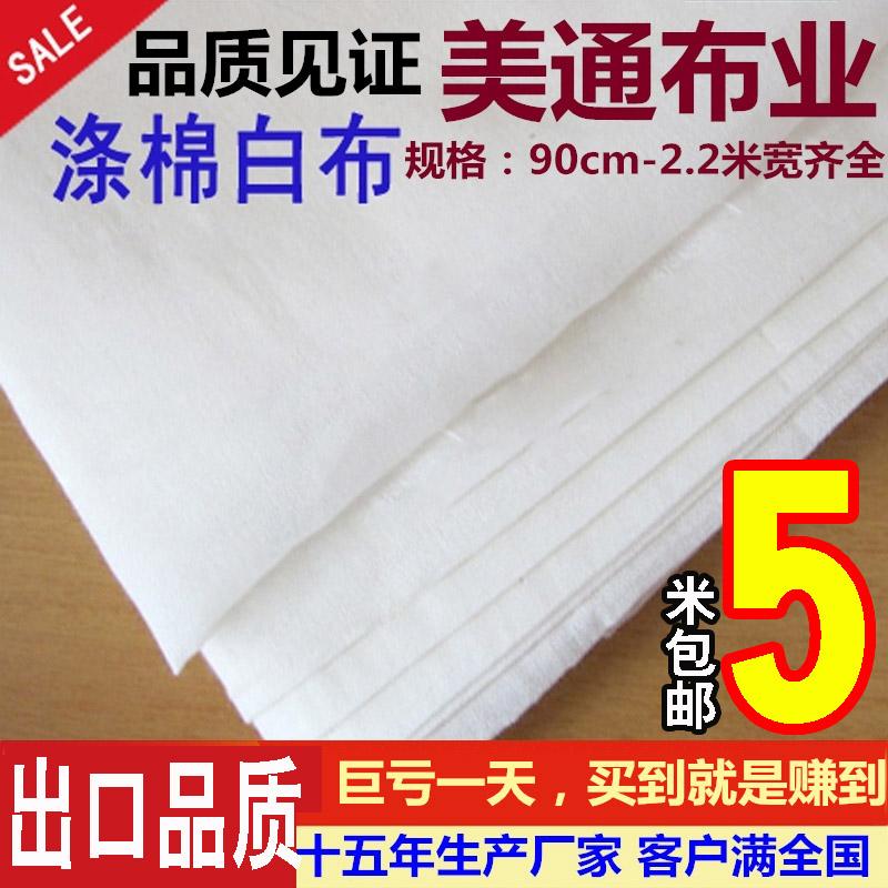 白布布料的确良白坯布服装立裁纯白色背景防尘涂鸦装饰纯棉布清仓