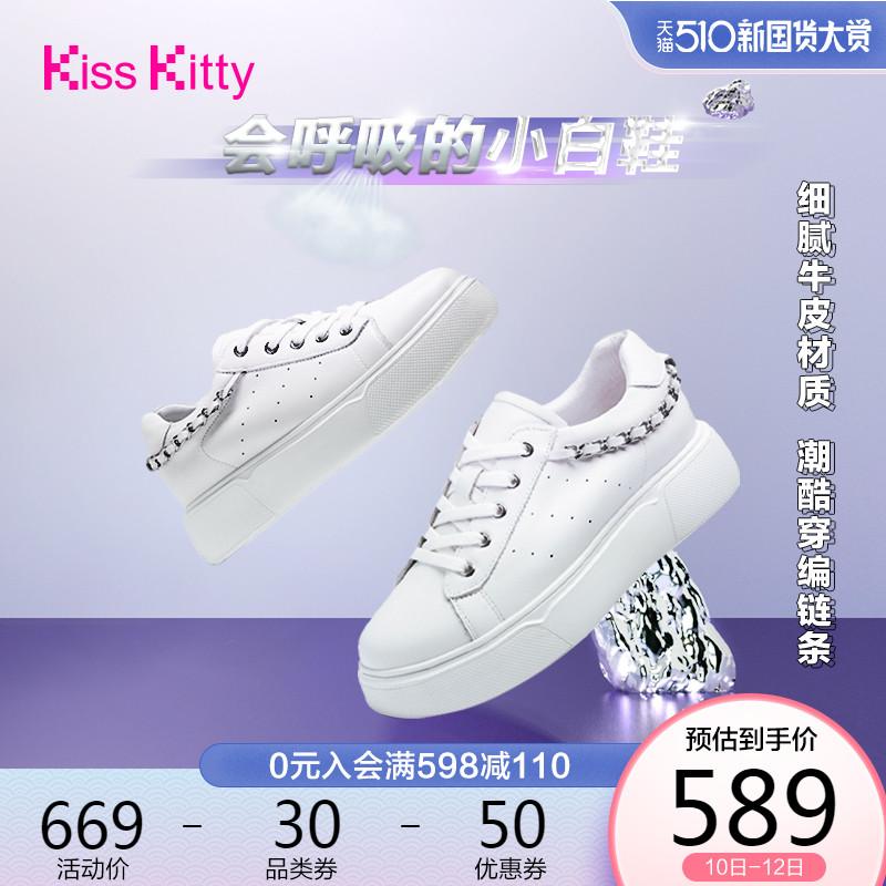 【薇娅推荐】Kiss Kitty2021夏季新款透气厚底链条小白鞋