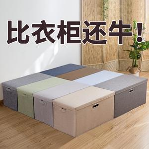 棉麻收纳箱布艺大号衣物箱子衣服储物筐整理箱折叠衣柜盒家用神器