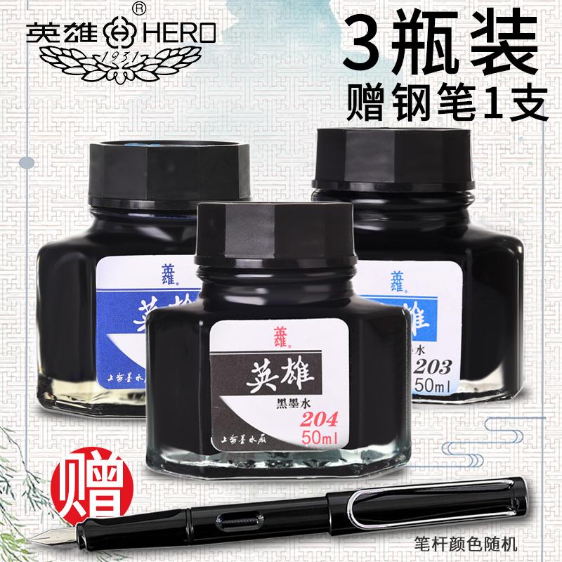 英雄钢笔墨水钢笔用黑色红色蓝黑墨水非碳素不堵笔墨兰纯黑钢笔水
