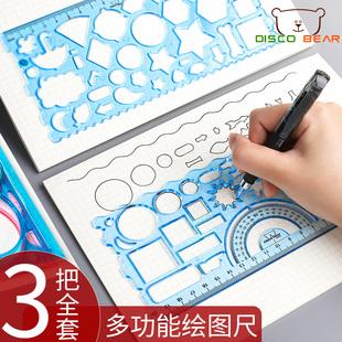 尺子学生文具 几何多功能尺万花尺绘画尺数学尺儿童学习用品2件套