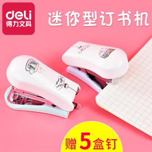 得力 多功能便携学生用迷你小号订书机办公手握式 省力定书器文具