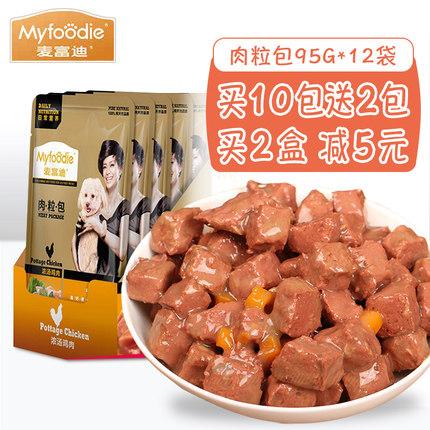麦富迪肉粒包95gx12袋牛肉鱼肉鸡肉味宠物狗狗零食美妙新鲜湿粮包