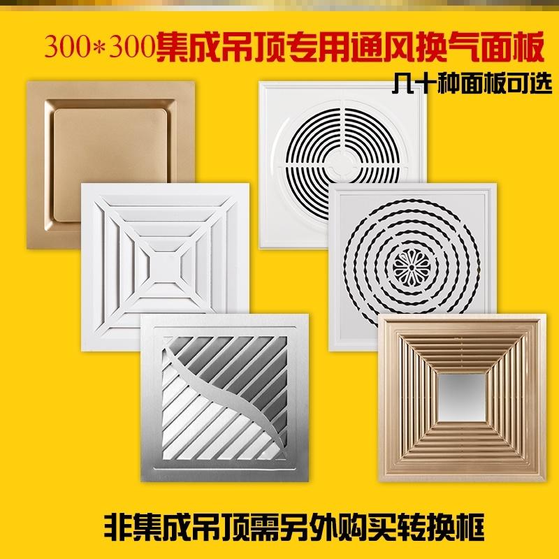 排风扇面罩300x300铝板换气扇面板天花板吊顶铝工具集成顶抽风机