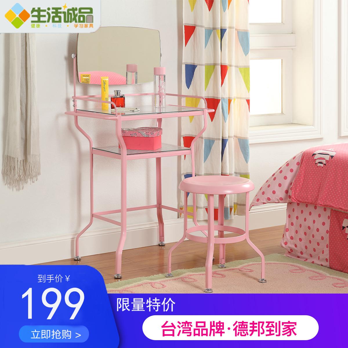 生活诚品台湾进口小型梳妆台现代简约卧室小户型化妆台网红化妆桌