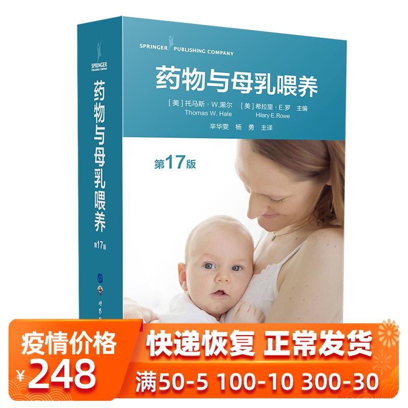 2019药物与母乳喂养(第17版) 哺乳期妈妈药物使用指南 生病吃什么药安全哺乳期母亲医疗服务母乳哺育专业人员参考临床实用医学书籍