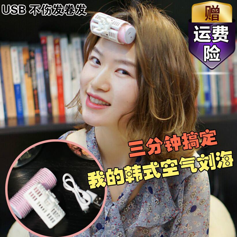 韩国空气刘海卷头发卷发筒卷发棒充电USB迷你便携式短发内扣神器