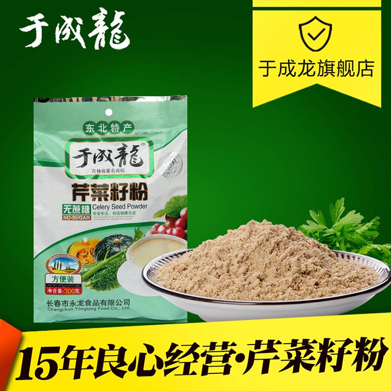于成龙芹菜籽粉300g 未添加蔗糖 吉林特产食品 BB