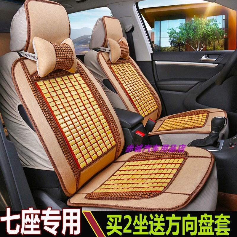 天然竹子凉席凉垫五菱宏光S/S1坐垫七座专用全包宝骏730汽车座套