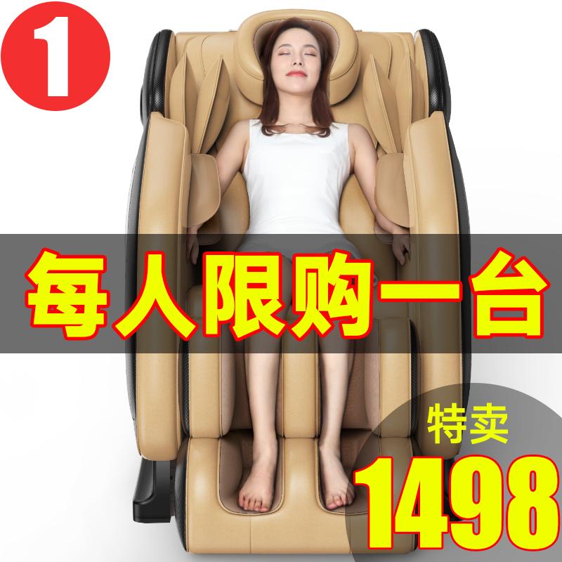 老人机按摩椅家用新款全身全自动电动小型太空豪华舱多功能沙发器限100000张券