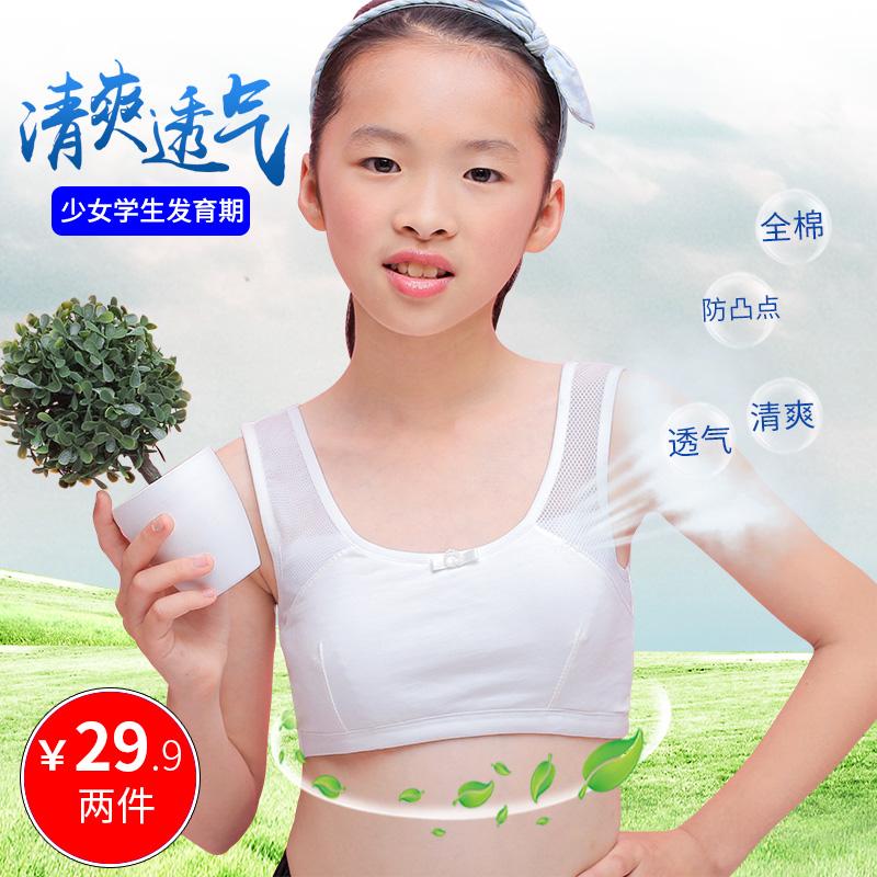 少女文胸12-13-14-15-16岁初中学生女孩大童发育期小背心纯棉内衣
