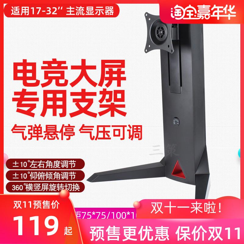 msi微星/创维/松人游戏悍将曲面电竞屏底座电脑显示器支架24/27寸