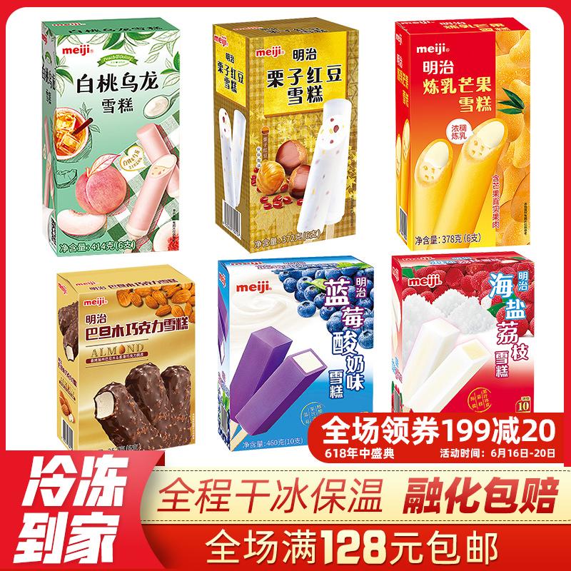 Meiji明治冰淇淋盒装6种口味海盐荔枝蓝莓酸奶芒果乳雪糕2021新货