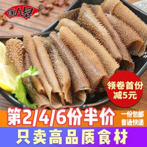 【唐人基】牛毛肚片150g新鲜毛肚牛杂重庆涮火锅食材牛肚百叶配菜