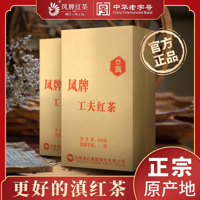 Дянь Хун / Китайский красный чай Артикул 42897900656