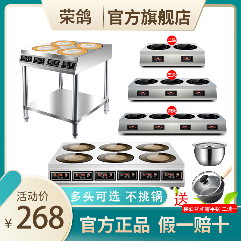 Rongge commercial induction cooker, 3, 4, 6 electric ceramic stove, 3500W, two eye restaurant high power cooker