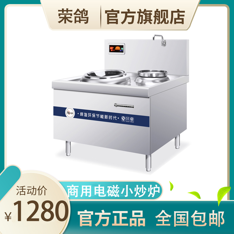 Commercial electromagnetic stove, single head, single tail, small fry stove, 15kw, canteen, restaurant, high power electric double head fry stove, concave 6