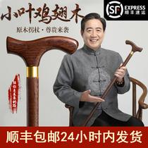 老年人拄拐杖实木头制手杖鸡翅红木拐棍老人防滑拐轻便捌杖拐柜