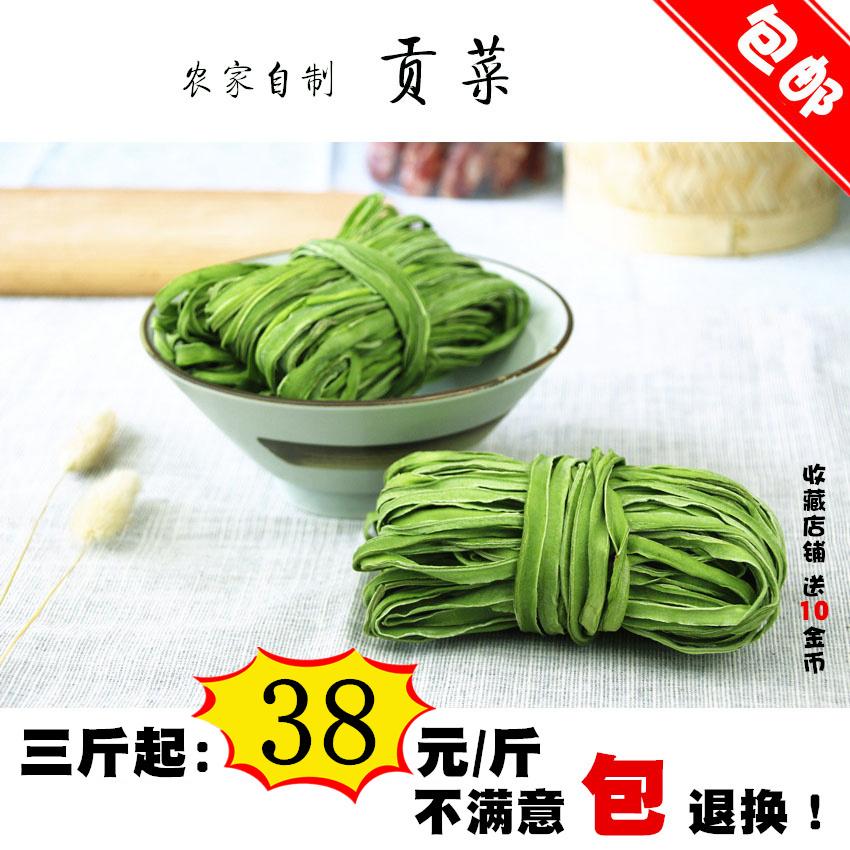 农家自制 苔干 贡菜 苔菜 500g包邮无叶无根干货脱水蔬菜土特产