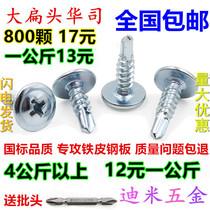 M3M4M5螺絲304不銹鋼螺絲十字螺絲釘圓頭螺絲螺釘十字螺栓304包郵