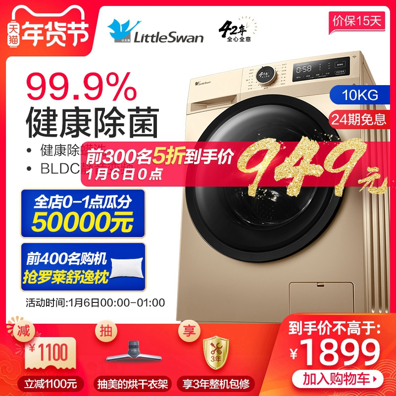小天鹅洗衣机全自动家用变频滚筒10kg公斤洗脱一体TG100VT096WDG
