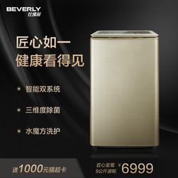 小天鹅比佛利BVL2J90VG 9KG一桶洗智能双系统三维除菌波轮洗衣机
