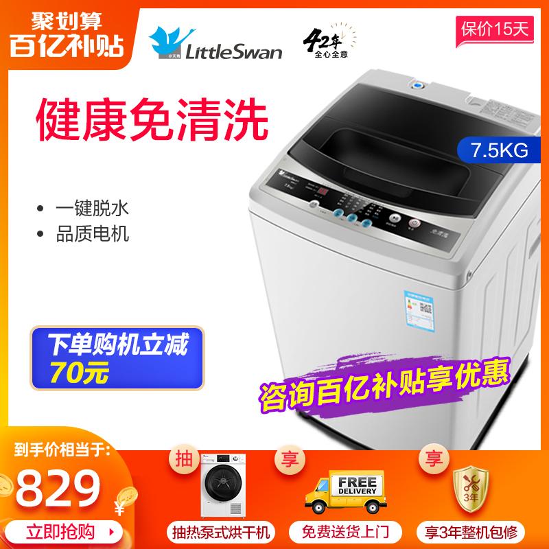 小天鹅7.5公斤kg智能全自动洗衣机