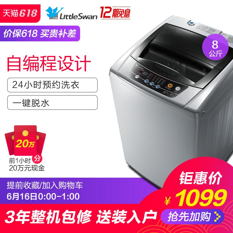 Littleswan小天鹅 TB80-easy60W洗衣机怎么样,性价比