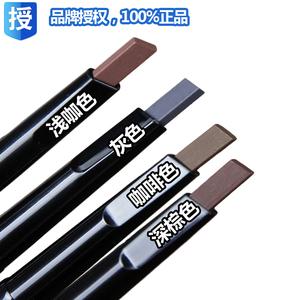 2支包邮!美丽法则方形眉笔正品 防水防汗不晕染 咖啡色灰色