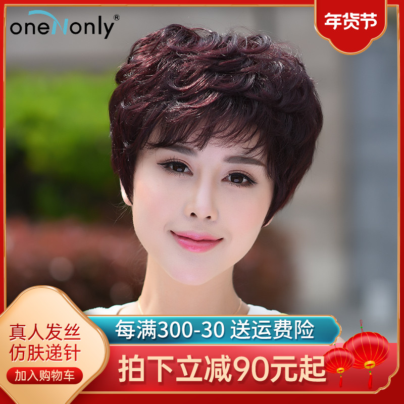 Wig, short hair, short curly hair, fashion, middle-aged and old Mom, lady, fluffy, natural full head wig, real hair