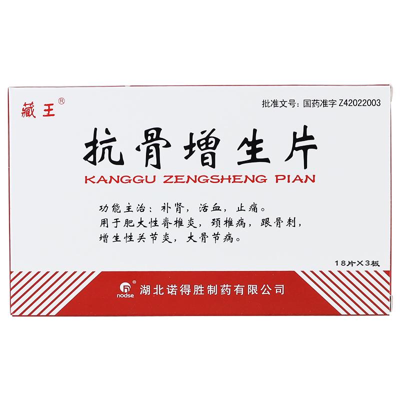 Тибетские костяные противораковые таблетки для разведения 18 шт. * 3 панель / box