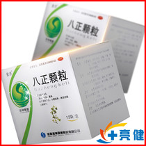 Eight positive granules 12 bags of clear heat diuresis urinary tract infection dry pharynx urinary pain.