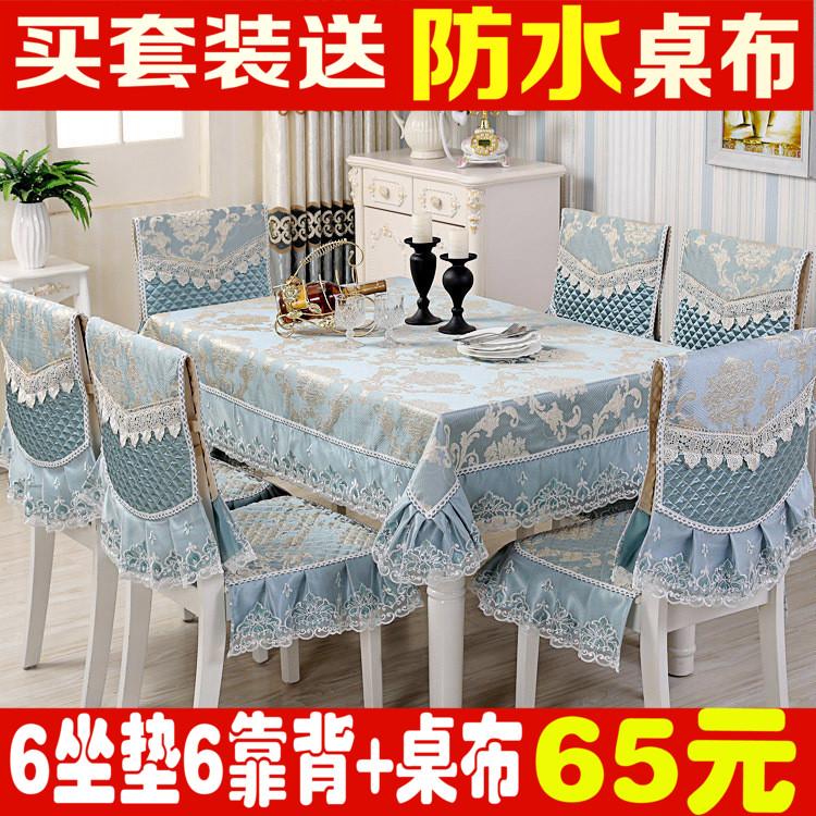 限1000张券椅垫套装欧式罩现代简约餐桌椅子套