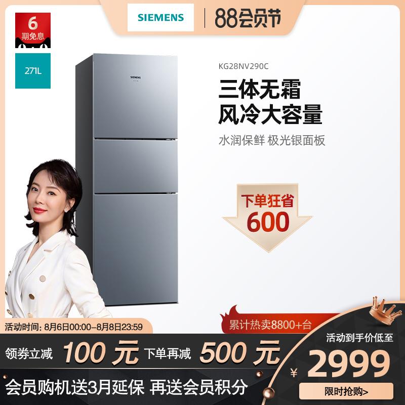 siemens /西门子风冷无霜厨房冰箱