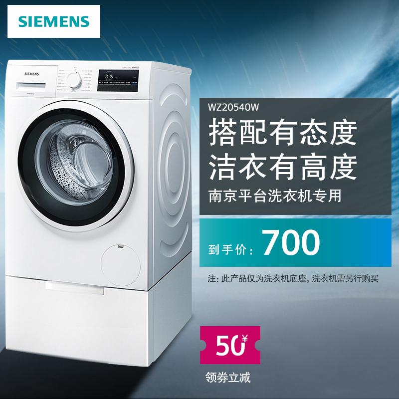SIEMENS/ сименс стиральная машина специальный база WZ20540S/WZ20540W