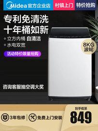 Midea/美的 MB80ECO 8公斤kg洗衣机 全自动家用波轮 小中型大容量图片