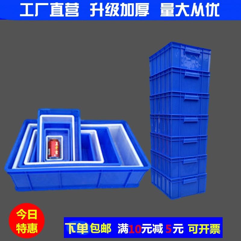 加厚周转箱零件盒螺丝盒五金工具物料盒收纳盒配件箱塑料盒长方形