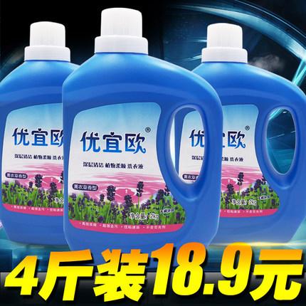 优宜欧洗衣液4斤家庭蓝瓶装无增稠剂荧光剂手机洗 薰衣草持久留香