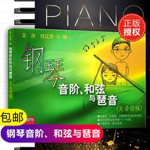 【正版】钢琴音阶和弦与琶音(大音符版) 博库网批发请联系