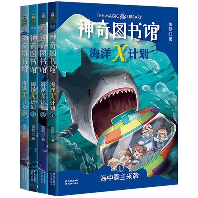 凯叔神奇图书馆海洋X计划 全4册 好玩有趣的海洋探险故事激发孩子的阅读兴趣 化身为鱼探秘海洋带动儿童主动学习海洋生物知识
