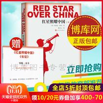 紅星照耀中國又名西行漫記紀念長征勝利八十周年埃德加斯諾八年級讀物人民文學出版社暢銷書籍排行榜正版包郵贈導練本