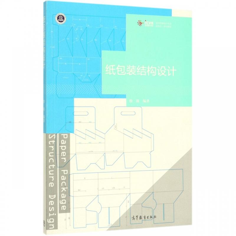 纸包装结构设计(视觉传播设计专业新形态一体化教材) 博库网