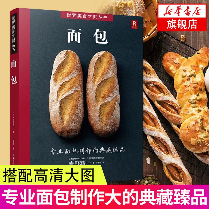 烘焙从新手到高手畅销书烘焙书教面包甜点面包烘培书籍烘焙新手入门从零开始学烘焙减淝面包烘焙制作大全书籍吉野精一面包
