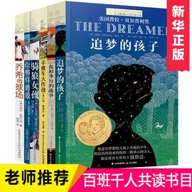 长青藤国际大奖小说书系列全套6册追梦的孩子 你那样勇敢儿童文学8-12-15岁少儿读物 三四五六年级小学生课外阅读书籍必读经典书目