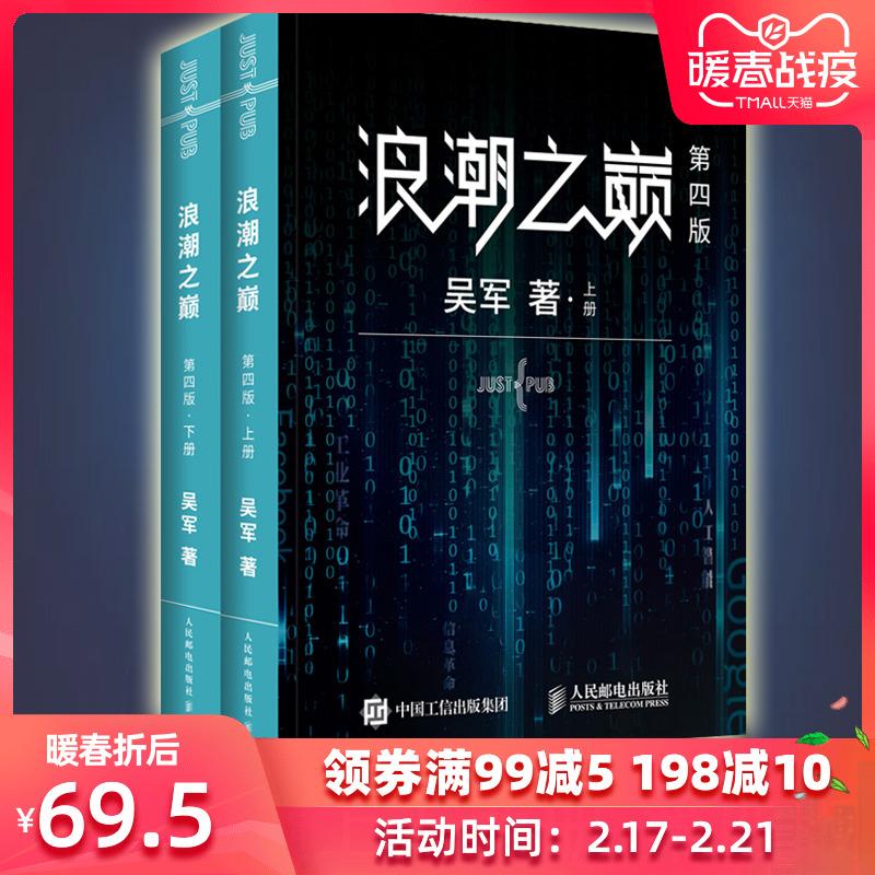 浪潮之巅 上下两册 第四版吴军 智能时代IT信息产业 大学之路见识态度 科技通史 企业管理正版书籍 新华书店畅销书排行榜