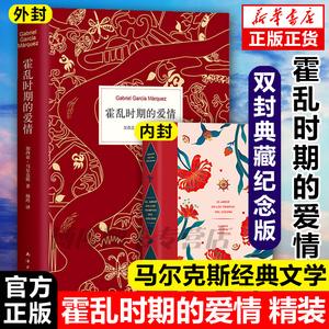 正版包邮霍乱时期的爱情北京世界