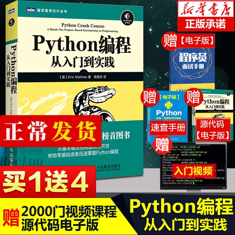 Python编程从入门到实践 Python3.5语言程序基础 python3数据分析实战 计算机编程入门python网络爬虫开发零基础视频教程教材书籍