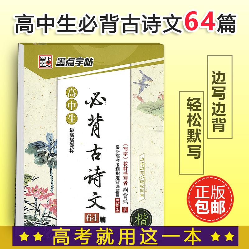 新课标高中生必背古诗文64篇字帖(用1元券)