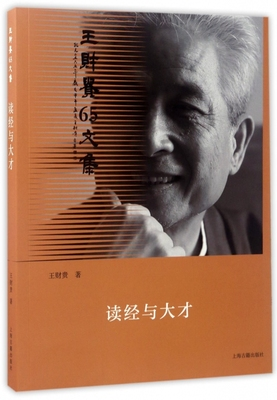 Reading the Scriptures and Talents (Wang Caigui's 65 Collected Works) 博库网