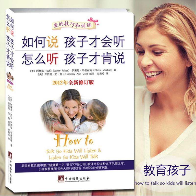 如何说孩子才会听怎么听孩子才肯说 如何教育孩才能听才能学 正面管家庭教育儿书籍父母 畅销书 涂磊抖音 教育宝典育儿百科